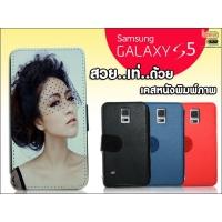 ซองหนัง Galaxy S5