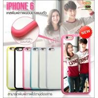 iPhone 6 - ขอบซิลิโคน