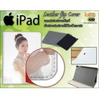 iPad 2-3-4  - เคสหนังพิมพ์ภาพเนื้อแท้  มีสีขาว