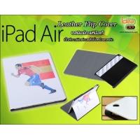 iPad Air  - เคสหนังพิมพ์ภาพเนื้อแท้  มีสีขาว