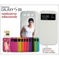 Samsung Galaxy S3 - เคสพิมพ์ภาพเต็มรอบพร้อมฝาปิดหนัง