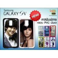 Galaxy S5  -  PVC