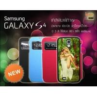 Galaxy S4 - เคสพิมพ์ภาพมีฝายาง
