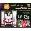 LG  G3  -  แบบเต็มรอบ