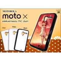 Motorola X - PVC มันเงา