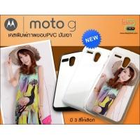 Motorola Moto G - PVC มันเงา