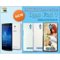 OPPO Find 7 - PVC  มันเงา
