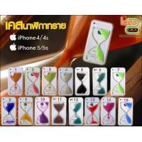 เคสนาฬิกาทราย - iPhone 4/4s & iPhone 5/5s