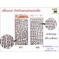 สติ๊กเกอร์ - รูปตัวอักษร abc มีสีดำตะเข็บขาว ขนาดตัวอักษร 1.5 กับ 2 cm.ความหนา 0.2 cm.