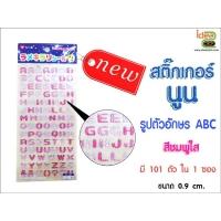 สติ๊กเกอร์นูน - รูปตัวอักษร ABC สีชมพูใส