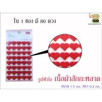 สติ๊กเกอร์ - รูปหัวใจใหญ่ เนื้อผ้าสักหลาด มีสีแดง
