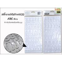 สติ๊กเกอร์แวว - รูปตัวอักษร ABC สีขาว