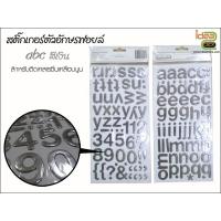 สติ๊กเกอร์ฟอยล์ - รูปตัวอักษร abc สีเงิน