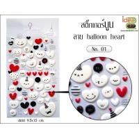 สติ๊กเกอร์นูน - ลาย balloon heart