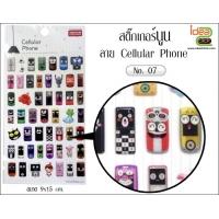 สติ๊กเกอร์นูน - ลาย Cellular Phone No.07