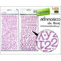 สติ๊กเกอร์แวว - รูปตัวอักษร abc สีชมพู 2 ขนาดตัวอักษร 1.5x1.8 cm.