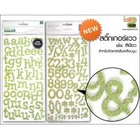 สติ๊กเกอร์แวว - รูปตัวอักษร abc สีเขียว