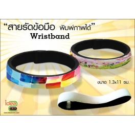 สายรัดข้อมือ Wristband