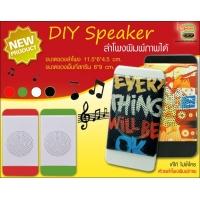 Mini Speaker - ลำโพงพิมพ์ภาพได้
