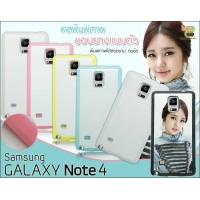 เคสขอบยาง Samsung Galaxy Note 4