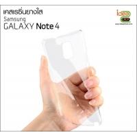 เคสยางใส Samsung Galaxy Note 4