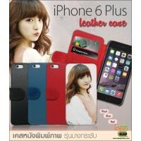เคสซองหนังพิมพ์ภาพ iPhone6 Plus รุ่นบางกระชับ