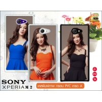 เคสพิมพ์ภาพ ขอบ PVC - Sony xperia M2
