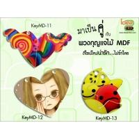 พวงกุญแจไม้ MDF - หัวใจมีปีกคู่
