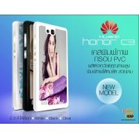 เคสพิมพ์ภาพขอบ PVC - Huawei honor 3C