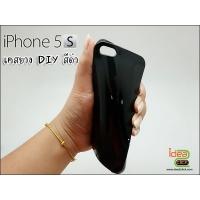 iPhone 5/5s เคสยาง DIY สีดำ