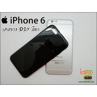 iPhone 6 เคสยาง DIY สีดำ