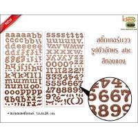สติ๊กเกอร์เเวว - รูปตัวอักษร abc สีทองแดง