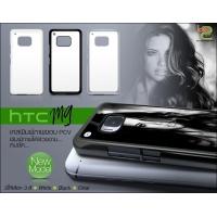 เคสพิมพ์ภาพ HTC ONE M9