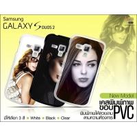 เคสพิมพ์ภาพ- Samsung Galaxy Sduos 2