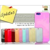 เคส iPhone 5/5s เนื้อ PVC