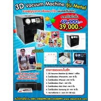 3D Vacuum Machine รุ่น Metal