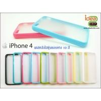 เคส iPhone 4/4s - ขอบซิลิโคนหลังขุ่น