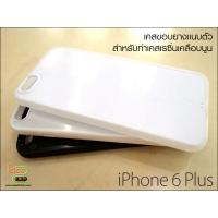 เคส iPhone 6 Plus - ขอบยางแนบตัว