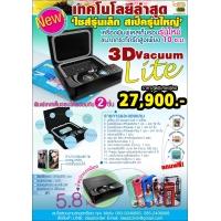 เครื่องพิมพ์เคส 3D Vacumm Lite