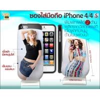 ซองผ้าใส่มือถือ iPhone 4/4s