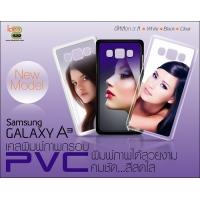 เคสพิมพ์ภาพ - Samsung Galaxy A3