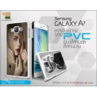 เคสพิมพ์ภาพ - Samsung Galaxy A7