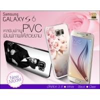 เคสแปะหลัง Samsung Galaxy S6 - PVC