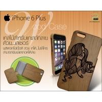 เคสไม้ iPhone 6 Plus