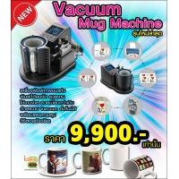 เครื่องสกรีนแก้ว รุ่น Vacuum Mug Machine
