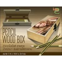กล่องใส่ดินสอไม้