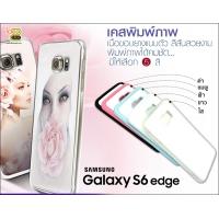 เคสขอบยางแนบตัว Samsung Galaxy S6 Edge
