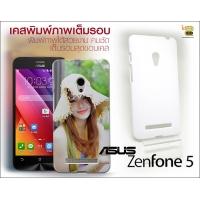 เคสพิมพ์เต็มรอบ Asus Zenfone 5