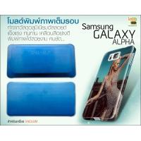 โมลด์เต็มรอบ Samsung Galaxy Alpha