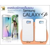 เคสเต็มรอบ Samsung Galaxy S6